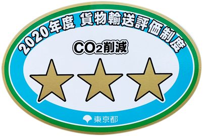 貨物輸送評価制度 CO2削減